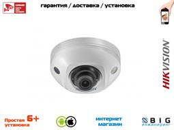 № 100070 Купить DS-2CD2523G0-IS Волгоград